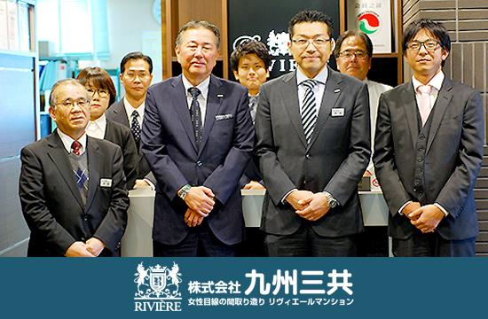株式会社九州三共 様の成功事例